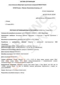 Соноплат Профи протокол сертификационных испытаний