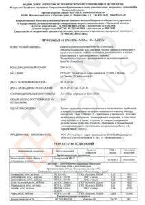 Соноплат Стандарт протокол