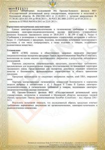 Соноплат Стандарт номативно методическая документация