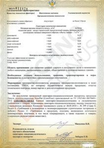 Соноплат Профи фактическое заключение