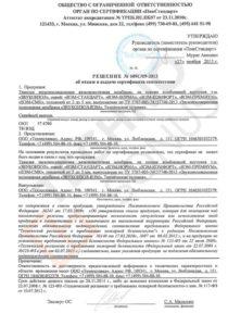 Звукоизол Вэм смк (самоклеящийся) решение об отказе сертификата соответствия ПОЖСтандарт