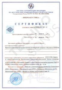 Звукоизол Вэм смк (самоклеящийся) сертификат соответствия