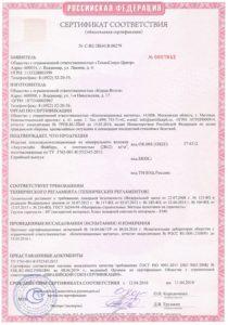 Акустилайн файбер сертификат соответствия