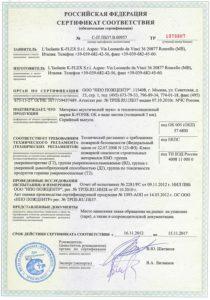 к фоник сертификат соответствия
