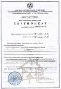 Соноплат Сертификат акустический 1