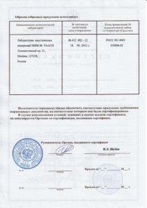Соноплат акустический сертификат 2