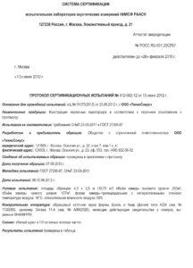 Соноплат акустический сертификат 3