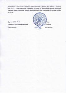 Соноплат акустический сертификат 6