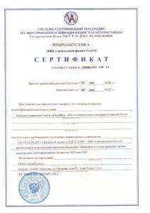 Стопзвук БП акустический сертификат