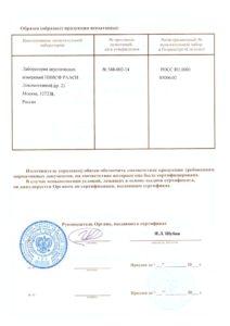 Стоп звук БП акустический сертификат