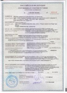тексаунд ft сертификат соответствия