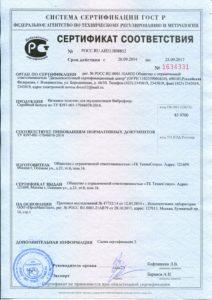 виброфлор сертификат соответствия