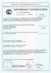 Сертификат Звукоизол