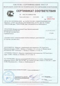 СтопЗвк-м Сертификат соответствия