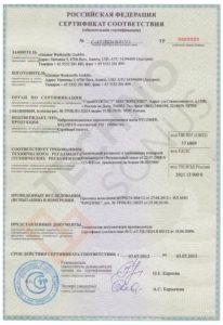 Силомер сертификат соответствия