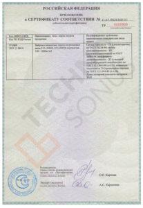 sylomer сертификат соответствия