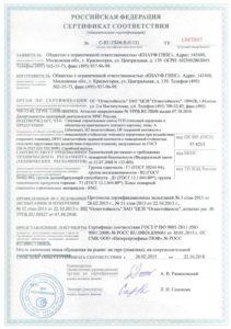 KNAUF ГКЛ Гипсокартон (тип DF) сертификат соответствия