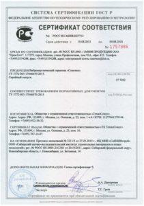 Сонетик сертификат соответствия