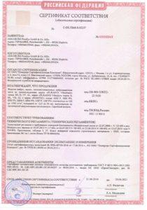 Vibrafoam сертификат соответствия