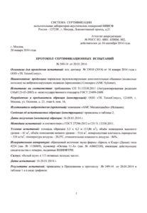 Сонокреп ЕП акустический сертификат