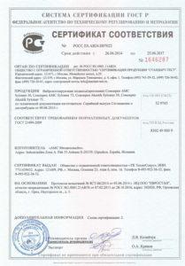 Сонокреп еп сертификат соответствия