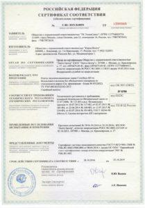 СтопЗвук БП Флор сертификат