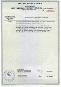СтопЗвук БП Флор сертификат соответствия