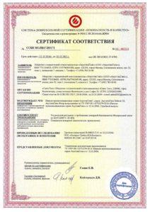 акустик гипс сертификат соответствия