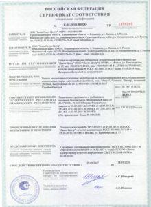 акустилайн сертификат